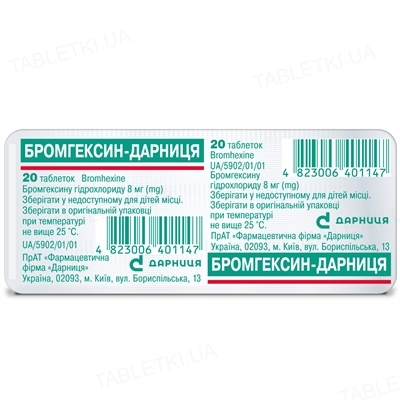Бромгексин-Дарница таблетки по 8 мг №20