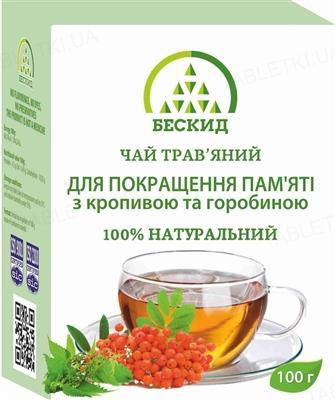 Чай травяной Бескид Для улучшения памяти с крапивой и рябиной, 100 г