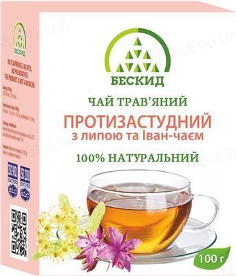 Чай травяной Бескид Противопростудный с липой и Иван-чаем, 100 г