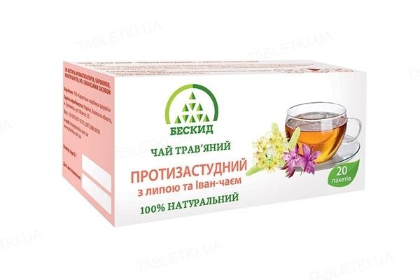 Чай травяной Бескид Противопростудный с липой и Иван-чаем по 1,5 г №20 в фил.-пак.