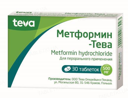 Метформин-Тева таблетки по 500 мг №30 (15х2)