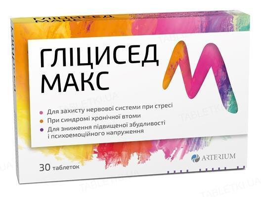 Гліцисед Макс таблетки №30