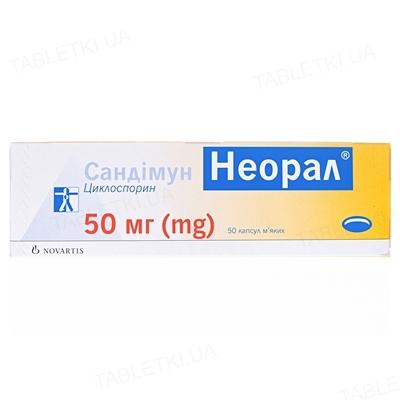 Сандімун неорал капсули м'як. по 50 мг №50 (10х5)