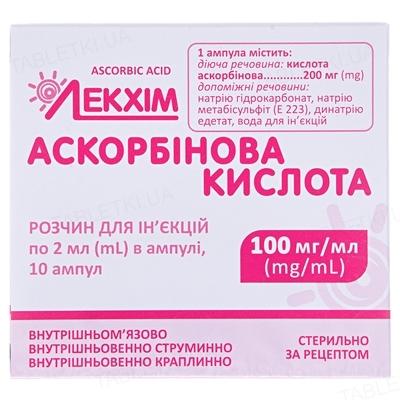 Аскорбінова кислота розчин д/ін. 100 мг/мл по 2 мл №10 в амп.
