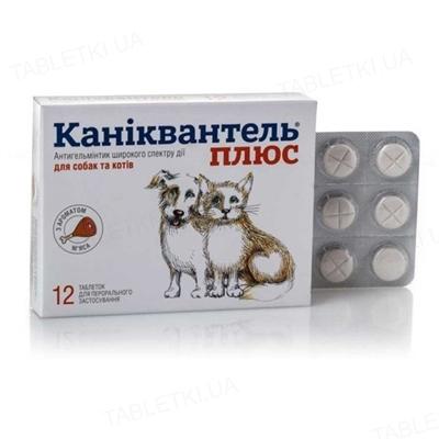 Каниквантел Плюс (ДЛЯ ЖИВОТНЫХ) антигельминтик, 12 таблеток