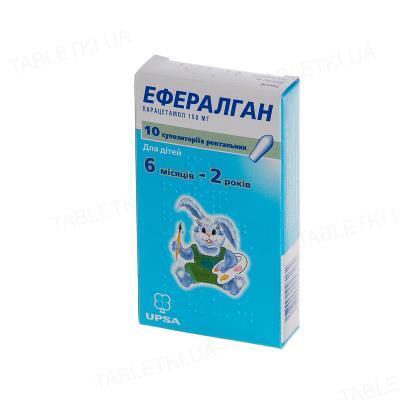 Эффералган суппозитории рект. по 150 мг №10 (5х2)