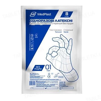 Перчатки хирургические MP MedPlast латексные без пудры, размер 8,0 стерильные, пара