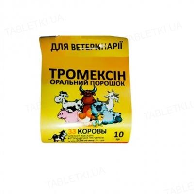 Тромексін (ДЛЯ ТВАРИН) порошок, 10 г