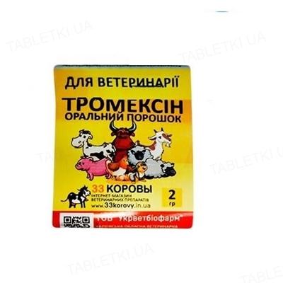 Тромексін (ДЛЯ ТВАРИН) порошок, 2 г
