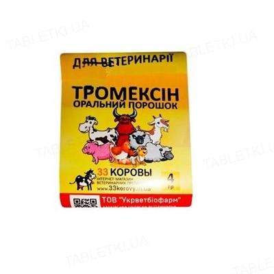 Тромексін (ДЛЯ ТВАРИН) порошок, 4 г