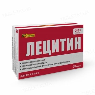 Лецитин капсулы по 1200 мг №30 (10х3)