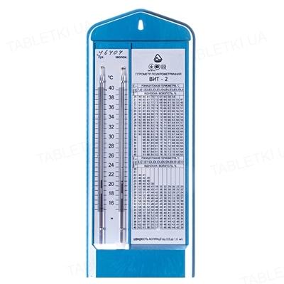 Гигрометр психрометрический Стеклоприбор ВИТ-2