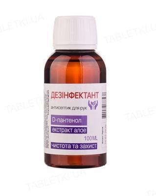 Дезинфектант спиртосодержащий (спирт 66,2%) средство для рук по 100 мл во флак.