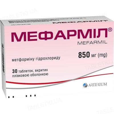 Мефармил таблетки, п/плен. обол. по 850 мг №30 (10х3)