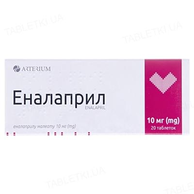 Эналаприл таблетки по 10 мг №20 (10х2)