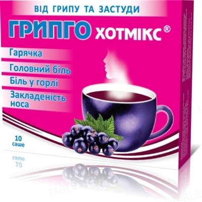 Грипго хотмикс гранулы д/ор. р-ра со вкус. черн. смор. по 5 г №10 в саше
