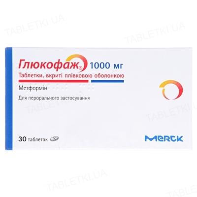 Глюкофаж таблетки, п/плен. обол. по 1000 мг №30 (15х2)