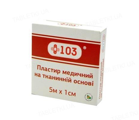 Пластир медичний +103 на тканинній основі, тілесний 1 см х 500 см, 1 штука