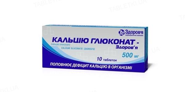 Кальция глюконат-Здоровье таблетки по 500 мг №10