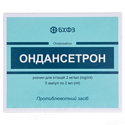 Ондансетрон раствор д/ин. 2 мг/мл по 2 мл №5 в амп.
