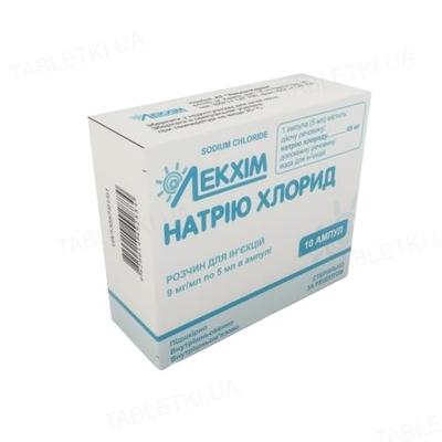 Натрия хлорид раствор д/ин. 0.9 % по 5 мл №10 в амп.