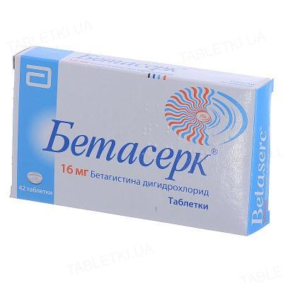 Бетасерк таблетки по 16 мг №42 (21х2)