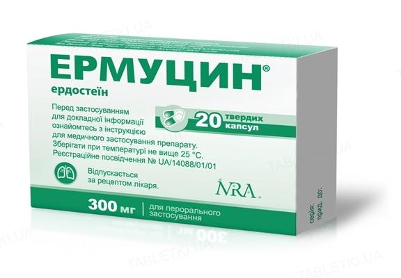 Эрмуцин капсулы тв. по 300 мг №20 (10х2)