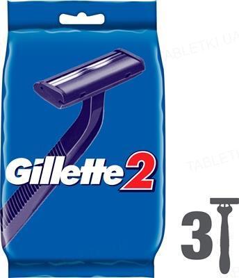 Бритвы Gillette 2 одноразовые, 3 штуки