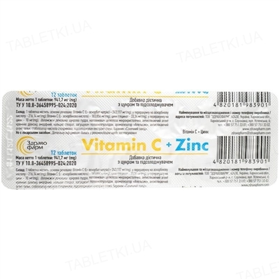 Витамин С + цинк Здравофарм таблетки со вкусом апельсина №12