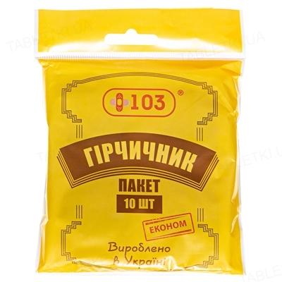Гірчичник-пакет +103 економ, 10 штук