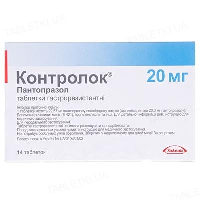 Контролок таблетки гастрорезист. по 20 мг №14