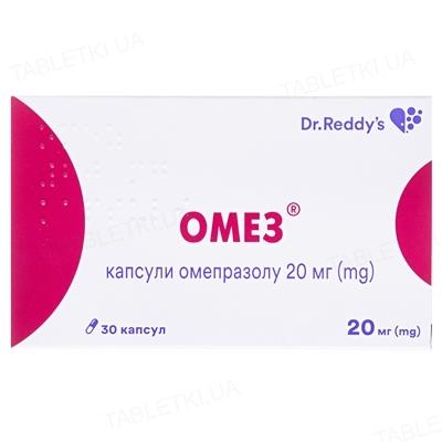 Омез капсулы по 20 мг №30 (10х3)