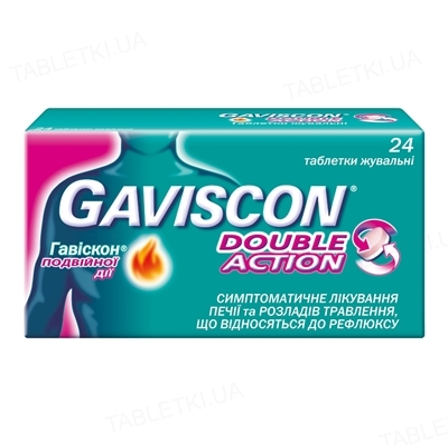 Гавіскон подвійної дії таблетки жув. №24 (8х3)
