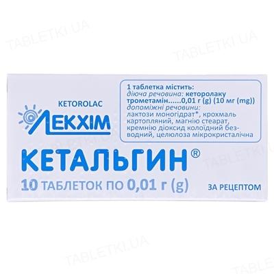 Кетальгин таблетки по 0.01 г №10