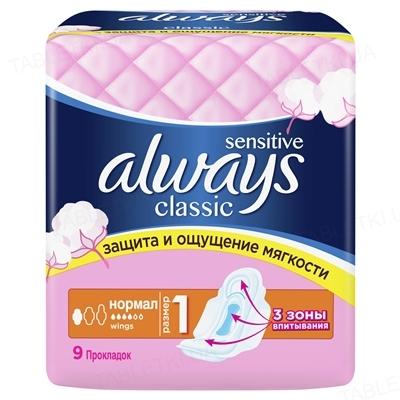 Прокладки гигиенические Always Classic Sensitive Normal, 4 капли, 9 штук