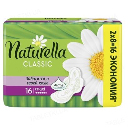 Прокладки гигиенические Naturella Classic Maxi, 5 капель, 16 штук