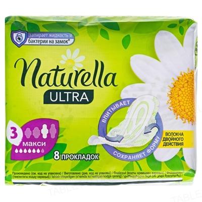 Прокладки гигиенические Naturella Ultra Maxi, 5 капель, 8 штук