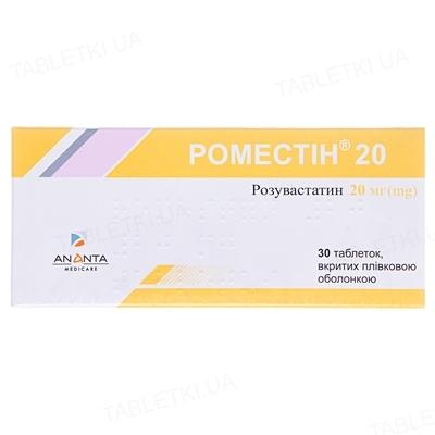 Роместин 20 таблетки, п/плен. обол. по 20 мг №30 (10х3)