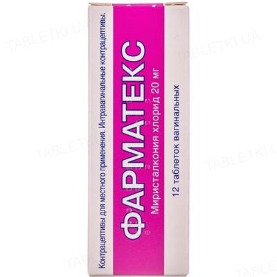 Фарматекс таблетки вагин. по 20 мг №12 в тубах