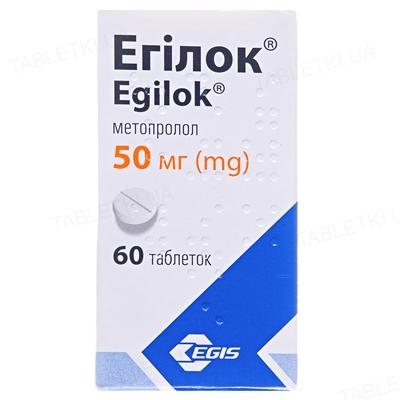 Эгилок таблетки по 50 мг №60 во флак.