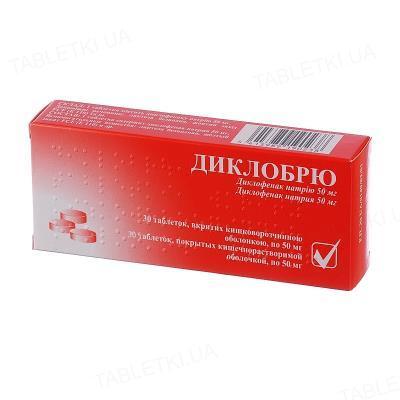 Диклобрю таблетки, п/о, киш./раств. по 50 мг №30 (10х3)