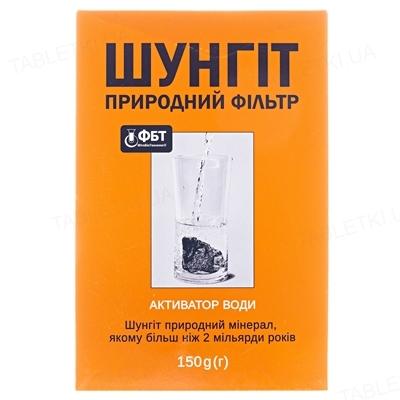 Шунгит фильтр природный активатор воды по 150 г в пач.