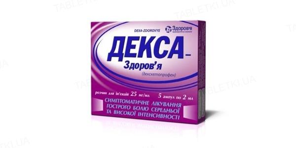 Декса-Здоровье раствор д/ин. 25 мг/мл по 2 мл №5 в амп.