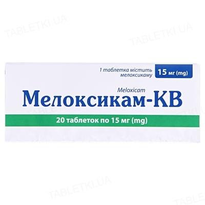 Мелоксикам-КВ таблетки по 15 мг №20 (10х2)