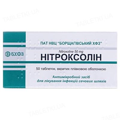 Нитроксолин таблетки, п/плен. обол. по 50 мг №50 (10х5)