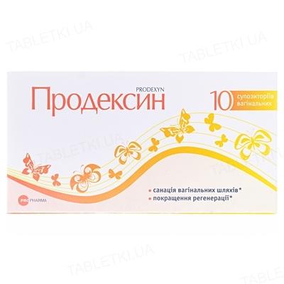 Продексин супозиторії вагін. №10