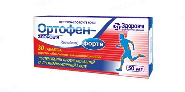 Ортофен-Здоровье форте таблетки, п/о, киш./раств. по 50 мг №30 (10х3)