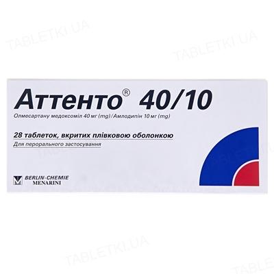 Аттенто 40/10 таблетки, п/плен. обол. по 40 мг/10 мг №28 (14х2)