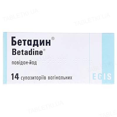 Бетадин суппозитории вагин. по 200 мг №14 (7х2)