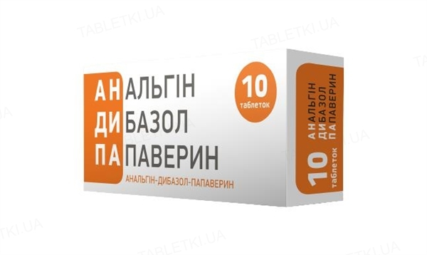 Анальгин-дибазол-папаверин таблетки №10